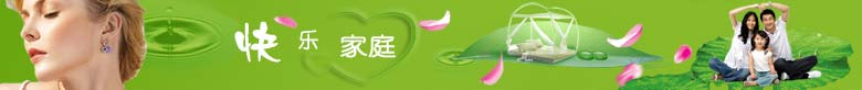 快乐家庭网_banner